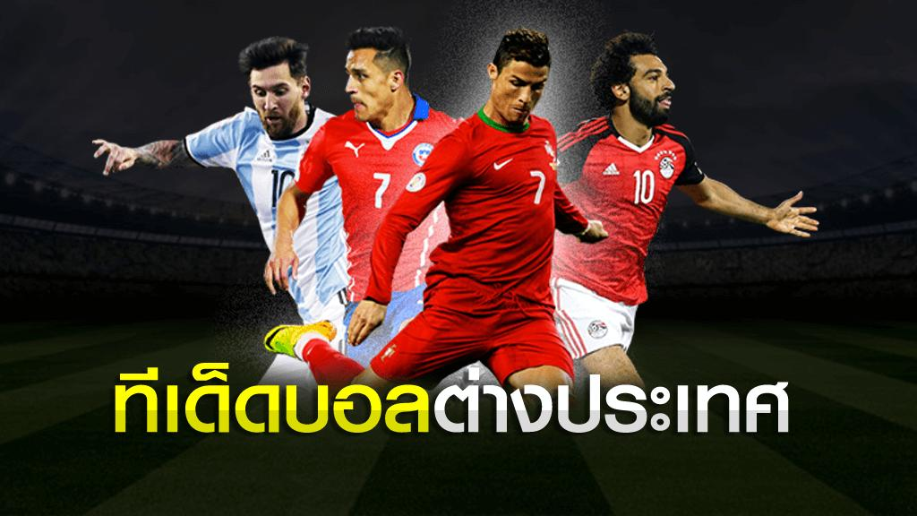 ทีเด็ดบอลเว็บต่างประเทศ
