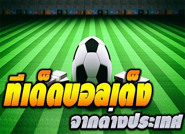 ทีเด็ดบอลเว็บต่างประเทศ ฟุตบอล